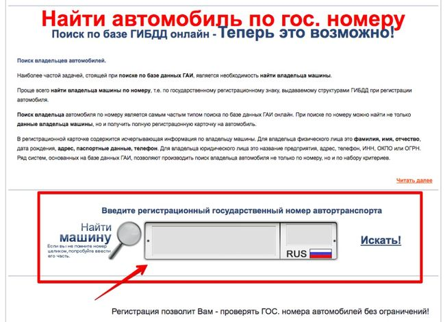 Проверка авто на штрафы по номеру машина молдавская